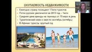 Недвижимость в Греции,  ВНЖ .(Вебинар для тех, кто хочет переехать жить в солнечную Грецию к морю, сдавать недвижимость в аренду туристам,..., 2015-03-24T18:03:22.000Z)