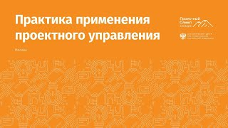 Онлайн конференция «Практика применения проектного управления»