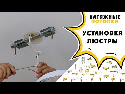 Как крепить люстру к натяжному потолку если он уже натянут видео