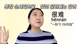 """(ENG) """"뭐뭐하기 어렵다""""를 중국어로 말하기 How to tell in chinese """"difficult to do smth"""" #51"""