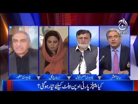 Kya PPP Open Ballot Kay Liye Taiyar Hogai?| Aaj Rana Mubashir Kay Sath | 19-Feb-2021 | Aaj News