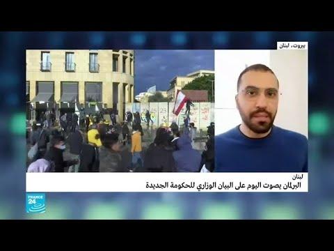 لبنان: اشتباكات بين قوى الأمن والمتظاهرين الرافضين منح الثقة لحكومة دياب  - 09:00-2020 / 2 / 11