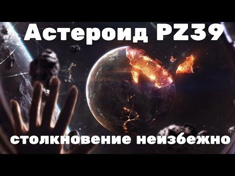 Астероид приближается к Земле. 2020 год станет последним. Апокалипсис произойдет 15 февраля