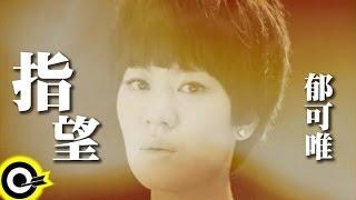 郁可唯 Yisa Yu【指望】Official Music Video
