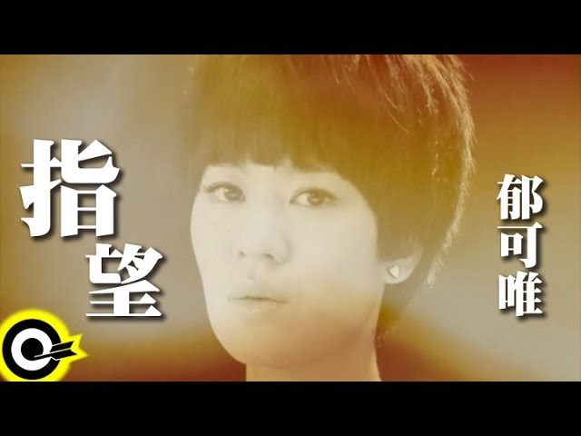 郁可唯 Yisa Yu【指望】台視、三立偶像劇「犀利人妻」插曲 Official Music Video