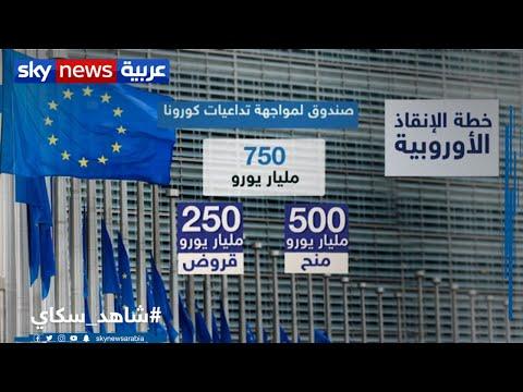 التوافق على خطة لإنعاش الاقتصاد أزمة تواجه الاتحاد الأوروبي  - نشر قبل 20 ساعة
