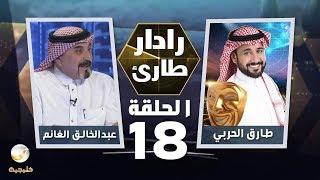 برنامج رادار طارئ مع طارق الحربي الحلقة 18 - ضيف الحلقة عبدالخالق الغانم