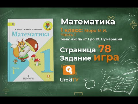 Страница 78 Задание игра – Математика 1 класс (Моро) Часть 1