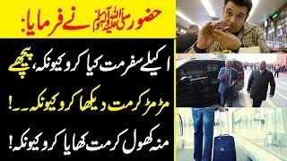 Hazoor ﷺ Ny Farmaya : Akele Safar Na Kia Karo Q Keh, Peeche Mur Ka Mat Dekha Karo | The Islam