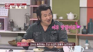 평가가 무의미한 맛…! 이연복 요리에 경의를 표하는 김보성(Kim Bo-sung) 냉장고를 부탁해(Take care of my refrigerator) 191회