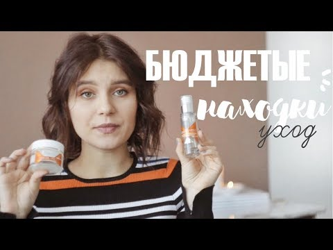 Крутые бюджетные находки косметики. Bielenda, Eveline | EVGENIA