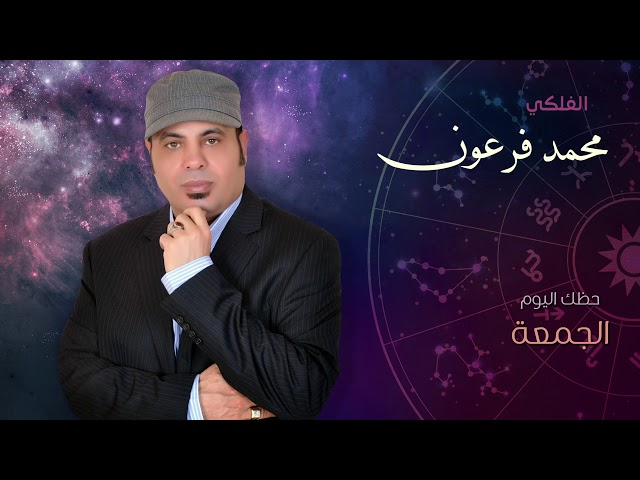 حظك اليوم الجمعة 24/ 1/ 2020   برجك اليوم الجمعة 24يناير 2020 - الفلكي محمد فرعون