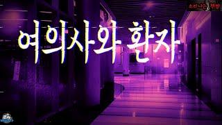 [공포 미스테리 극장] 여의사와 환자 (자막|오디오북)…