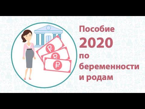 Пособия по беременности и родам в 2020 году.