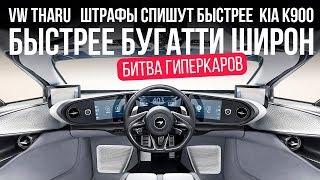VW Tharu привезут в Россию, McLaren сделал Бугатти, Aurus весь раскупили... Микроновости Ноя 2018 смотреть