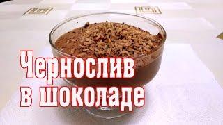 Как легко приготовить шоколадный десерт? Рецепт чернослива в шоколаде от ARGoStav