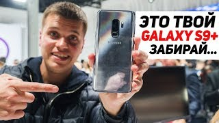Дарю Samsung Galaxy S9+. Все Честно и в Прямом эфире!