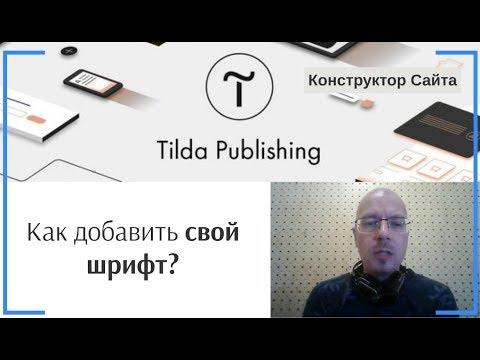 Как добавить свой шрифт?   Тильда Бесплатный Конструктор для Создания Сайтов