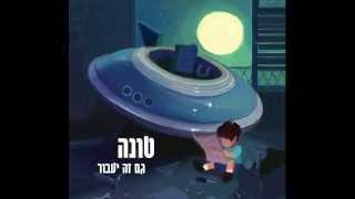 Tuna - Olam Meshuga (ft. Nechi Nech) // (