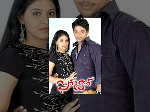 Photo Telugu Full Length Movie || Anand, Anjali - Shalimarcinema