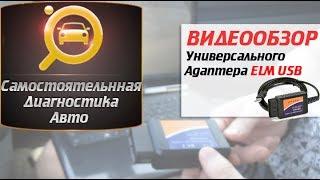 USB Адаптер ELM327 -  Диагностика Автомобиля Самому