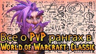 система рангов в World of Warcraft: Classic