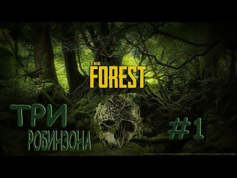 The forest | Три Робинзона #1