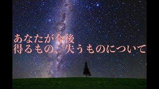 【タロット】あなたが「今後得るもの・失うもの」を占います【大阪】#1 thumbnail