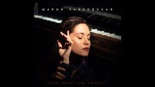 Смотреть клип Мария Чайковская - Тебя Хоть Там Любят?