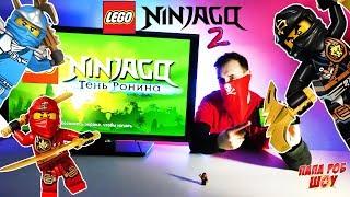 Красный Супер Клевый Ниндзя КСКН Обзор приложения #NINJAGO Тень Ронина Видео для детей