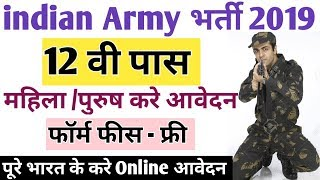 indian army bharti rally 2018