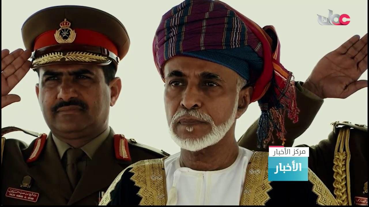 جلالة السلطان المعظم يتلقى برقية تهنئة بمناسبة العيد الوطني الـ50 للنهضة من وزير المكتب السلطاني