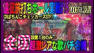 【懐パチ旅打ち実戦#15◆C…