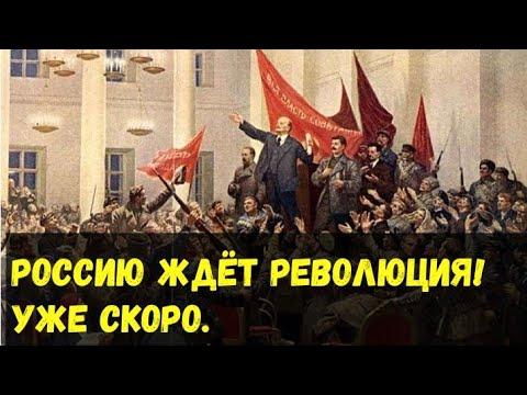 Россию ждёт смена