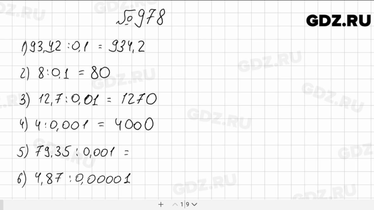 гдз 5 класс математика якир