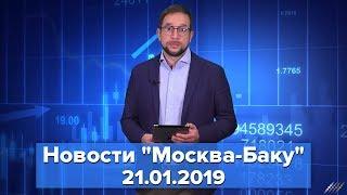 Смотреть видео Новости
