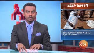 World News Headlines - አለማቀፍ አበይት ክስተቶች