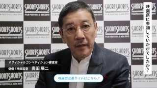 奥田瑛二さんよりショートショート フィルムフェスティバル & アジアへ...
