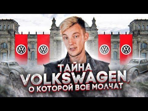 Ложь и Воровство. Как начинал Volkswagen