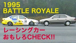 BATTLE ROYALE!!  レーシングカーおもしろCheck!!【Best MOTORing】1995