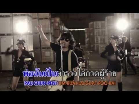 พ่อฉันเป็นตำรวจ - เสก โลโซ【OFFICIAL MV】