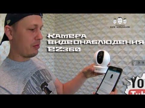 Как выбрать камеру видеонаблюдения / Ezviz EZ360