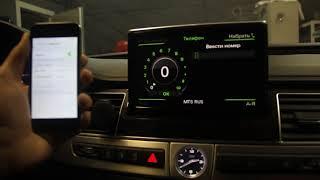Громкая связь по Bluetooth на Audi A8