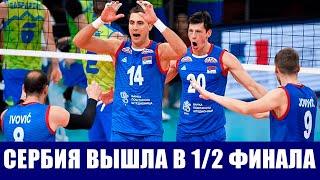 Волейбол Чемпионат Европы 2021 Сборная Сербии вышла в полуфинал переиграв в 1 4 финала голландцев