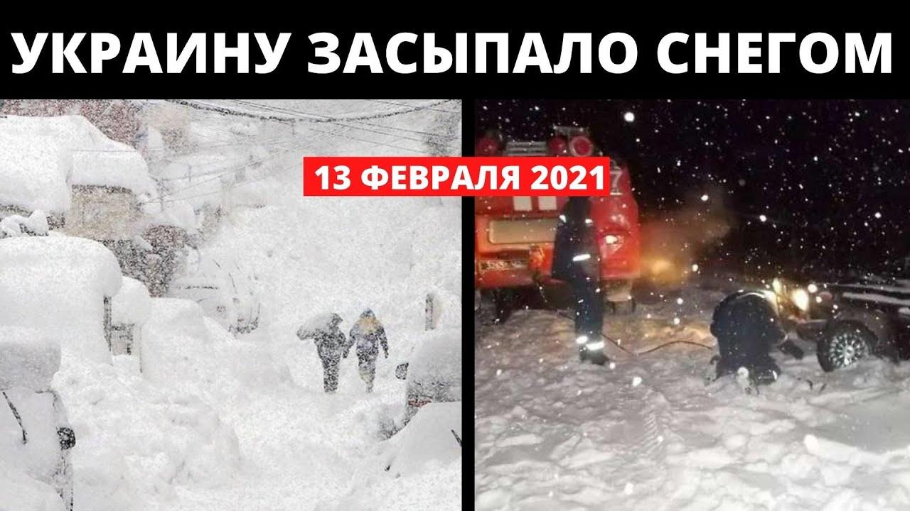 Украину засыпало снегом ! 13 февраля 2021 года ! Землетрясение в Японии 7.1 ! Japan earthquake !