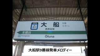 【駅放送】大船駅9番線発車メロディー