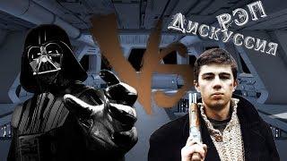 Брат VS Дарт Вейдер. Рэп-дискуссия, 2-й сезон.