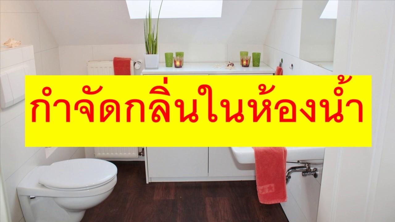 8 วิธีดับกลิ่นในห้องน้ำ ทุกคนที่ได้ลองใช้ต่างพึงพอใจ