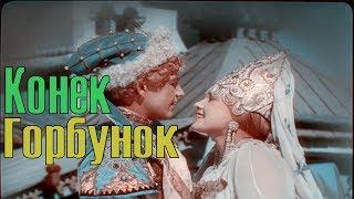 Фильм Конек Горбунок в ЦВЕТЕ 1941 (мультфильм Конек Горбунок цветной)