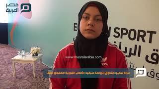 مصر العربية   سارة سمير: صندوق الرياضة سيفيد الألعاب الفردية المهدور حقها